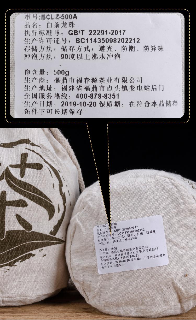 BaiChaLongZhu_13.jpg