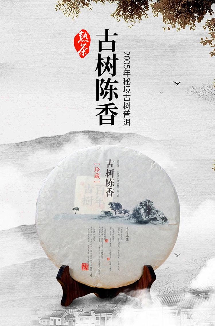 2005年秘境古树陈香普洱熟茶_01.jpg