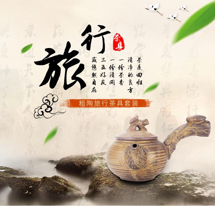 粗陶旅行茶具_01.jpg