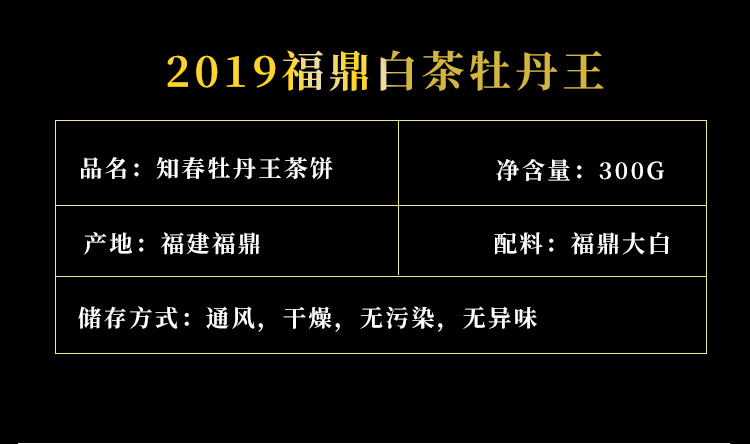 2019年知春牡丹王茶饼_02.jpg