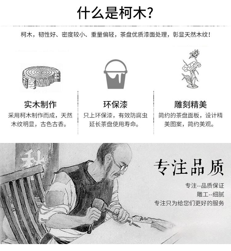 抽屉式功夫茶盘-详情_03.jpg
