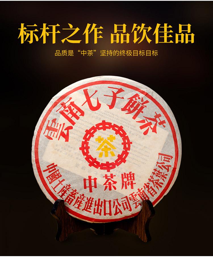 1998年中茶黄印普洱熟茶_02.jpg