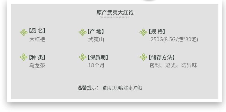 木盒大红袍-红_03.jpg