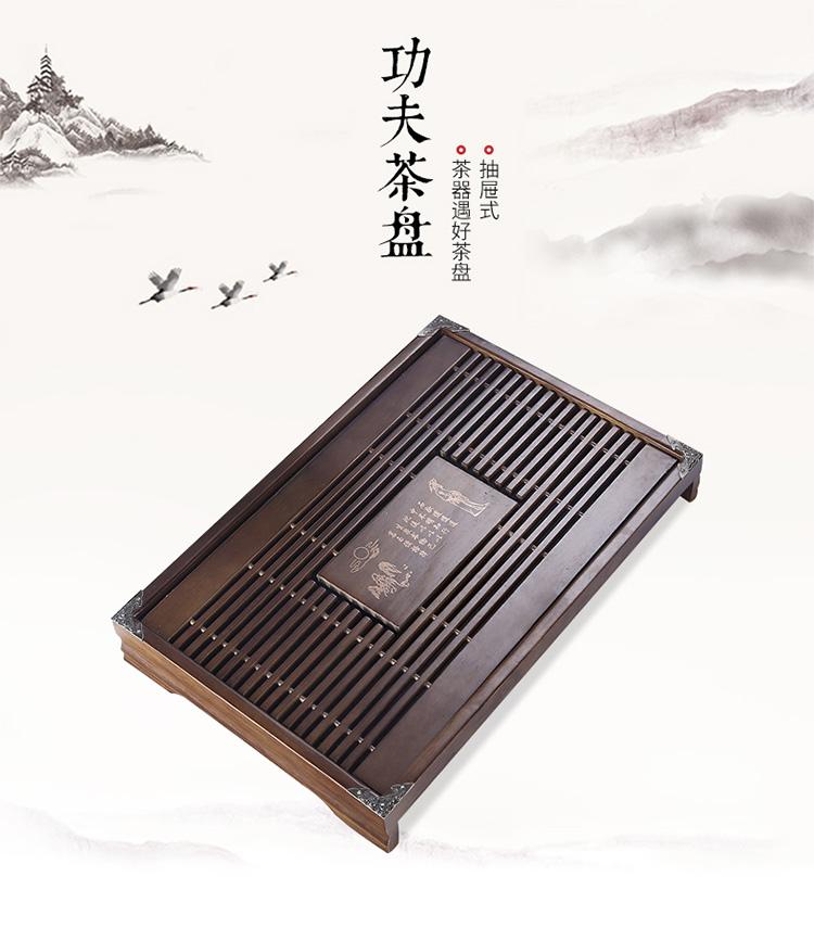 抽屉式功夫茶盘-详情_01.jpg