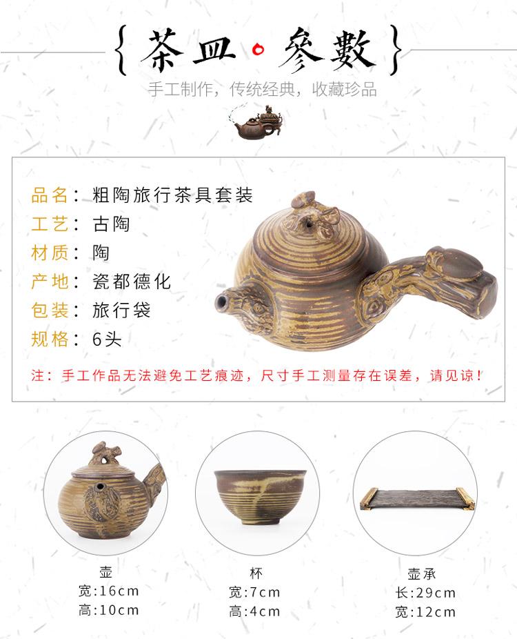 粗陶旅行茶具_02.jpg