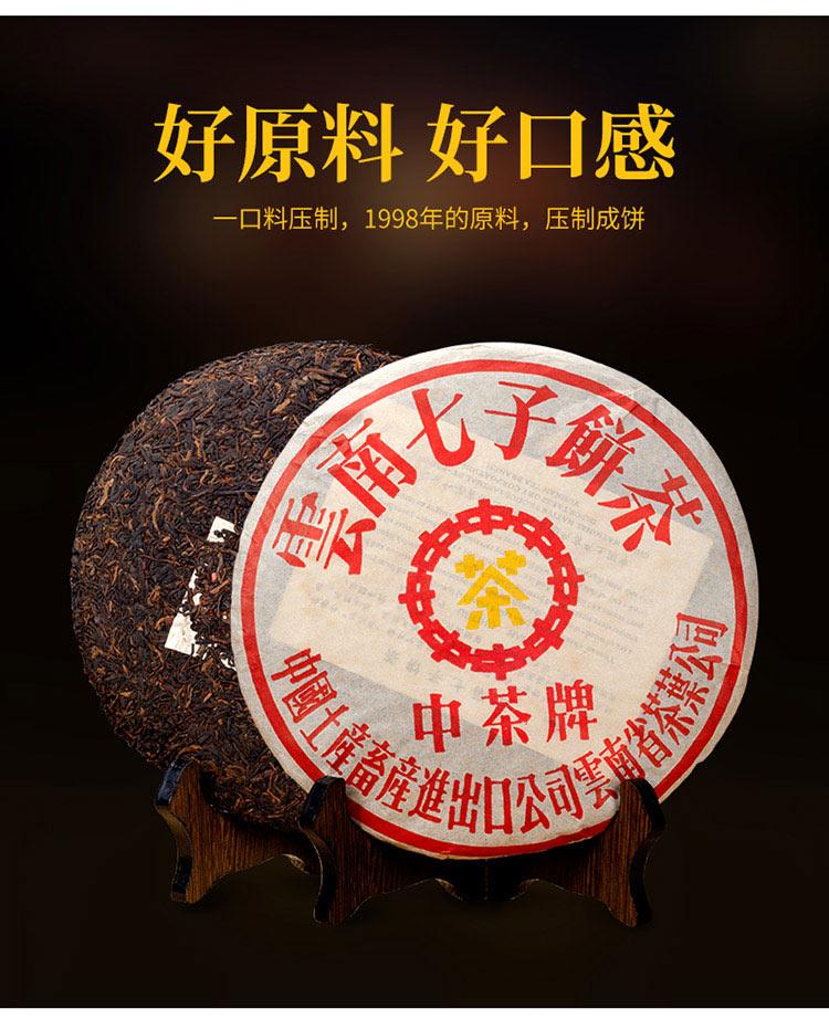 1998年中茶黄印普洱熟茶_05.jpg