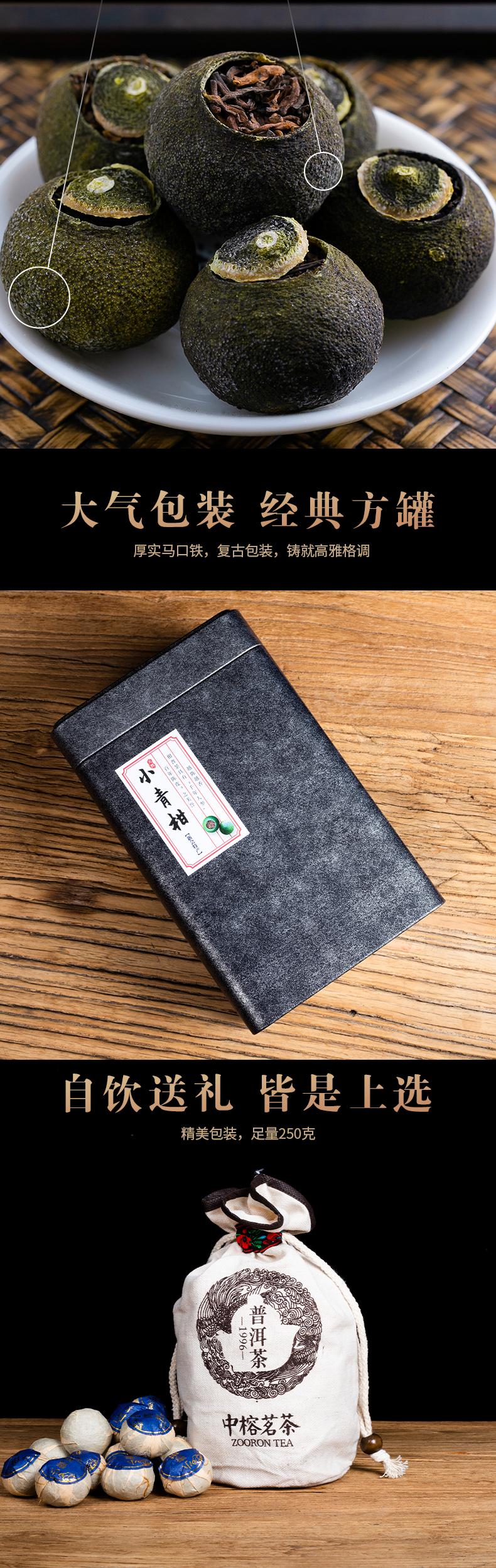 小青柑_05.jpg