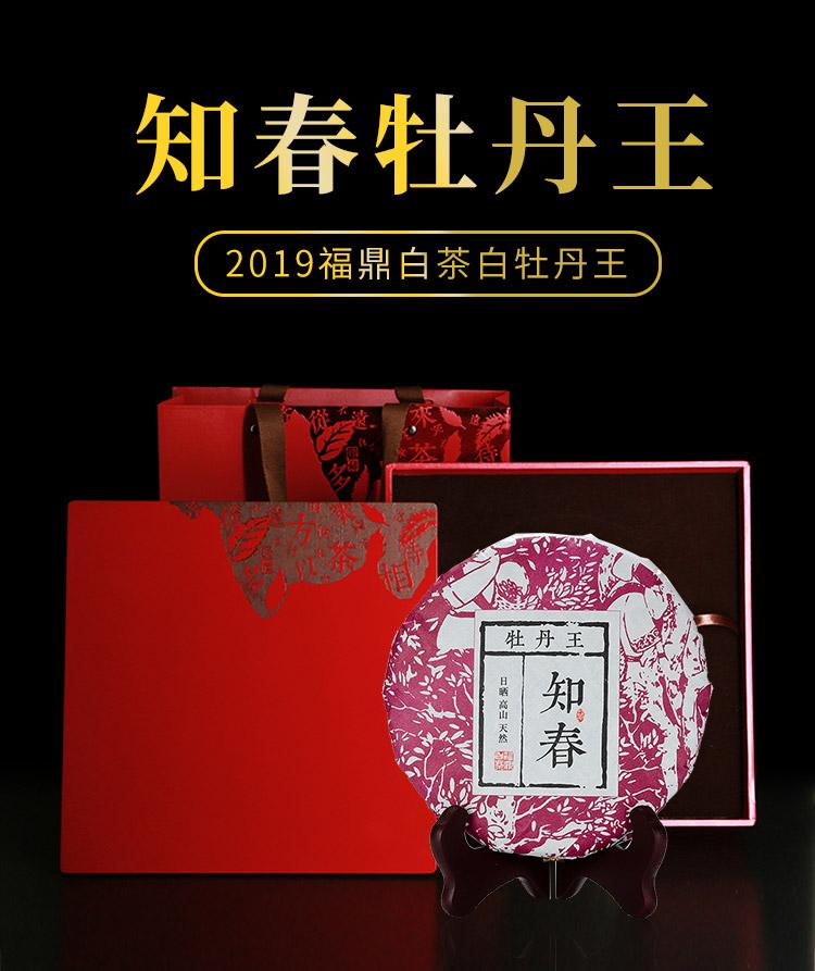 2019年知春牡丹王茶饼_01.jpg