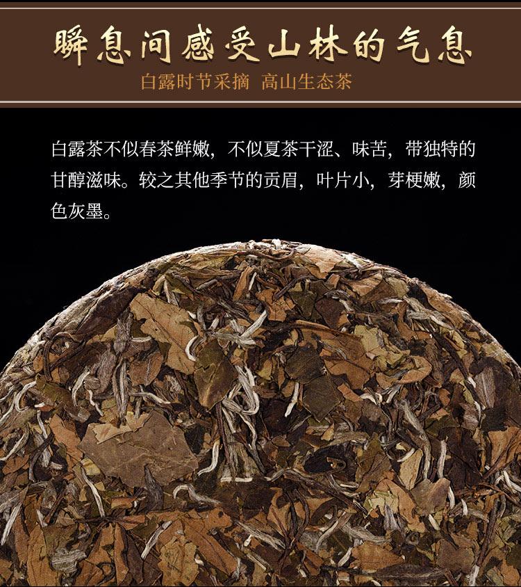 白露茶1_01.jpg