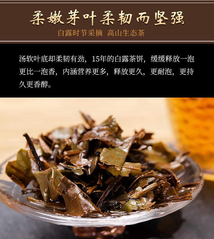 白露茶1_03.jpg