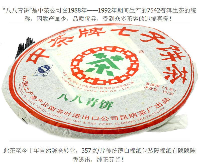pic八八青饼_03.jpg