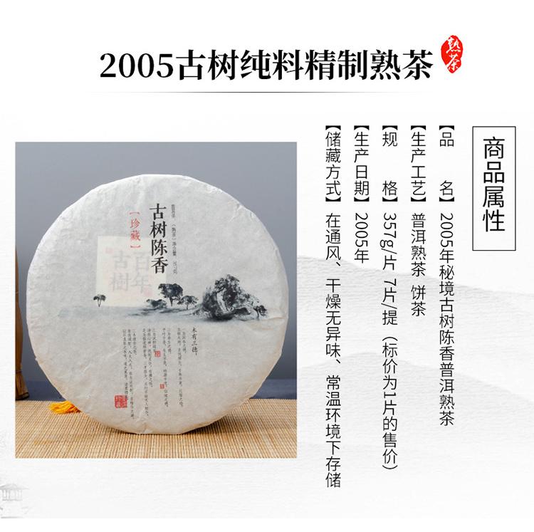 2005年秘境古树陈香普洱熟茶_02.jpg