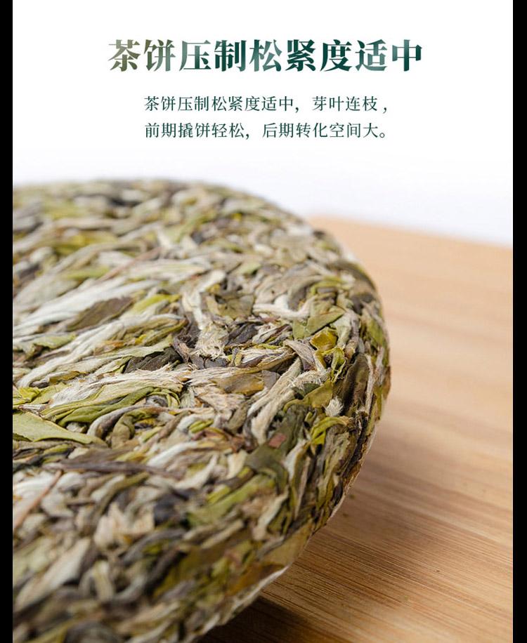 2019年知春牡丹王茶饼_03.jpg