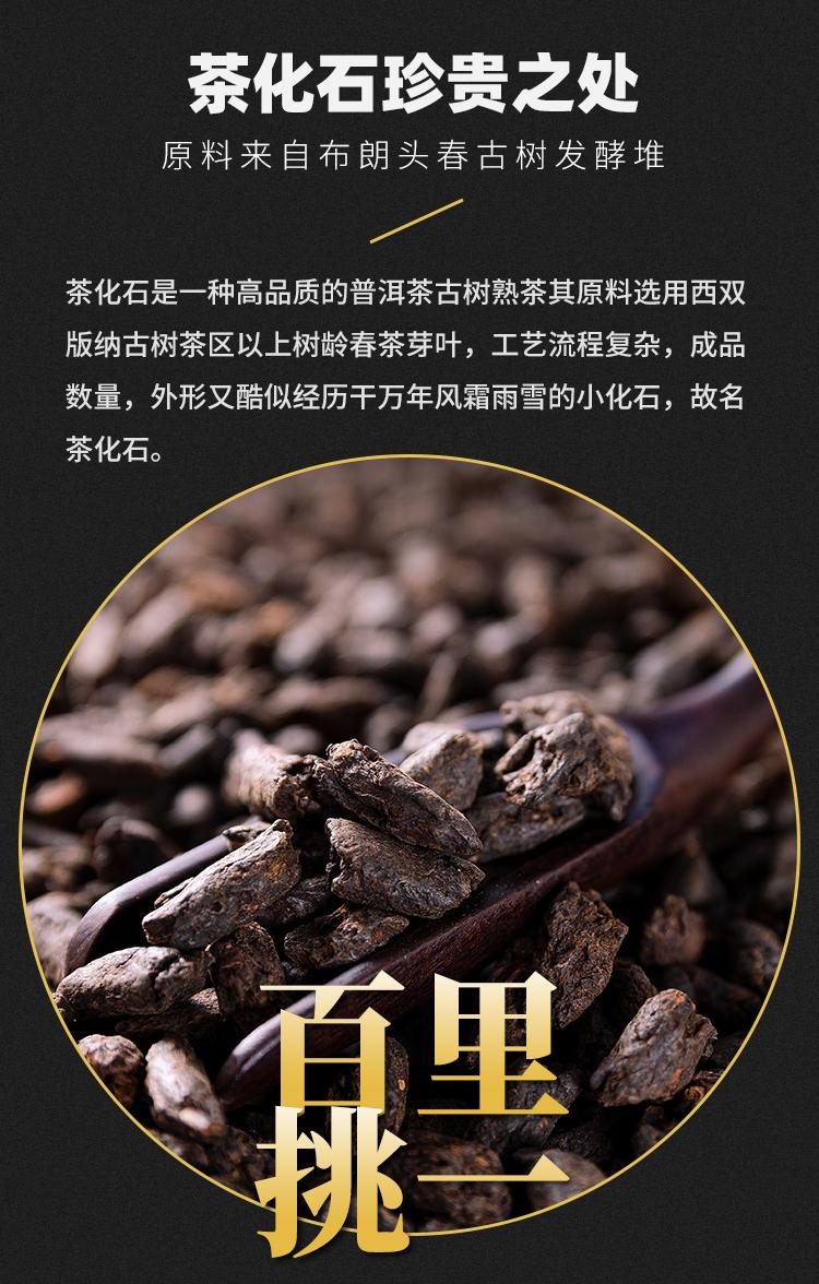 1016茶化石_06.jpg