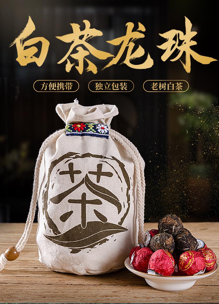 BaiChaLongZhu_01.jpg