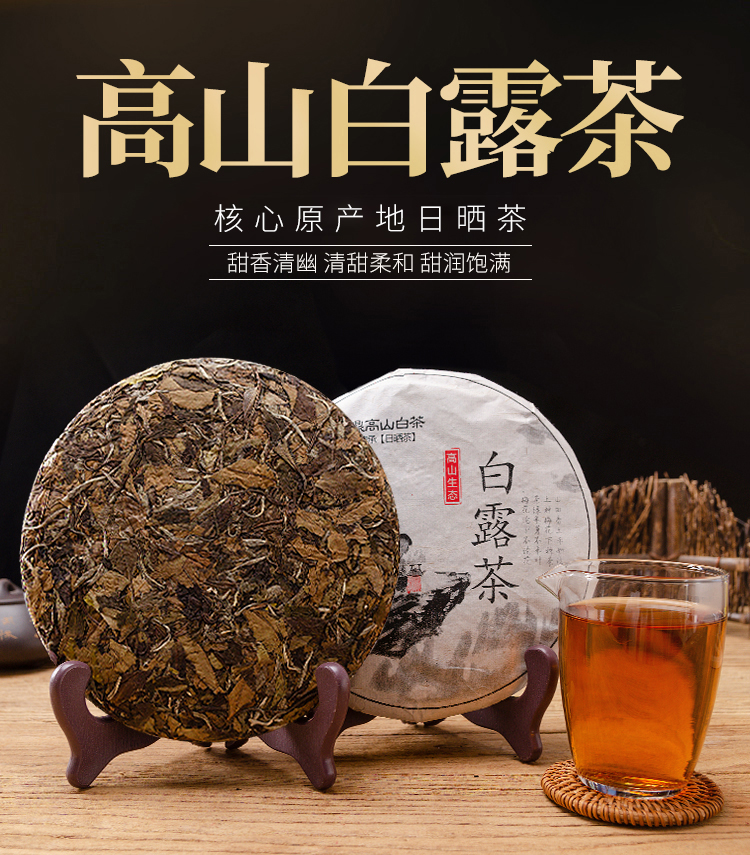 白露茶_01.jpg