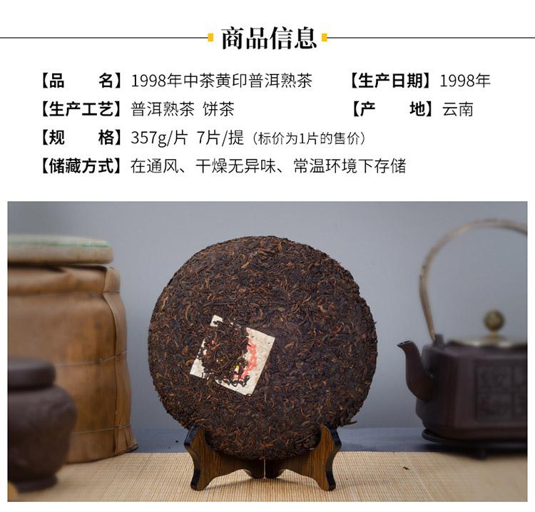1998年中茶黄印普洱熟茶_03.jpg