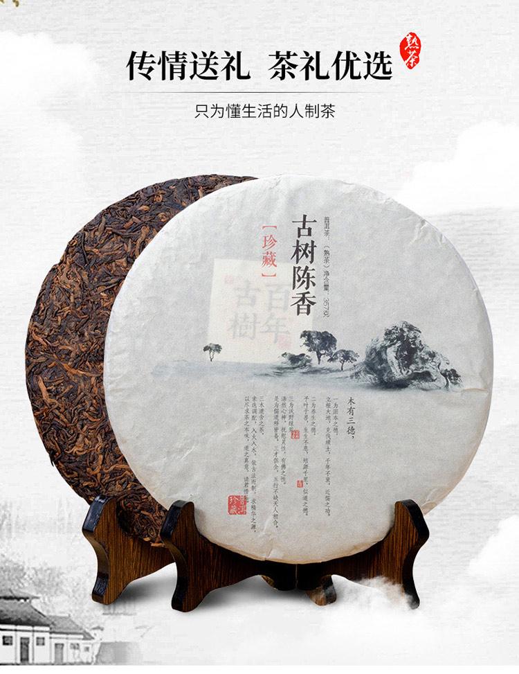 2005年秘境古树陈香普洱熟茶_05.jpg