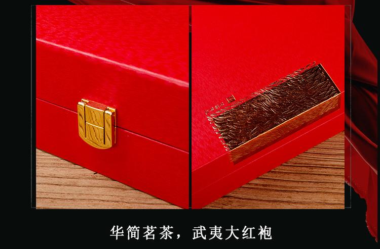 木盒大红袍-红_11.jpg