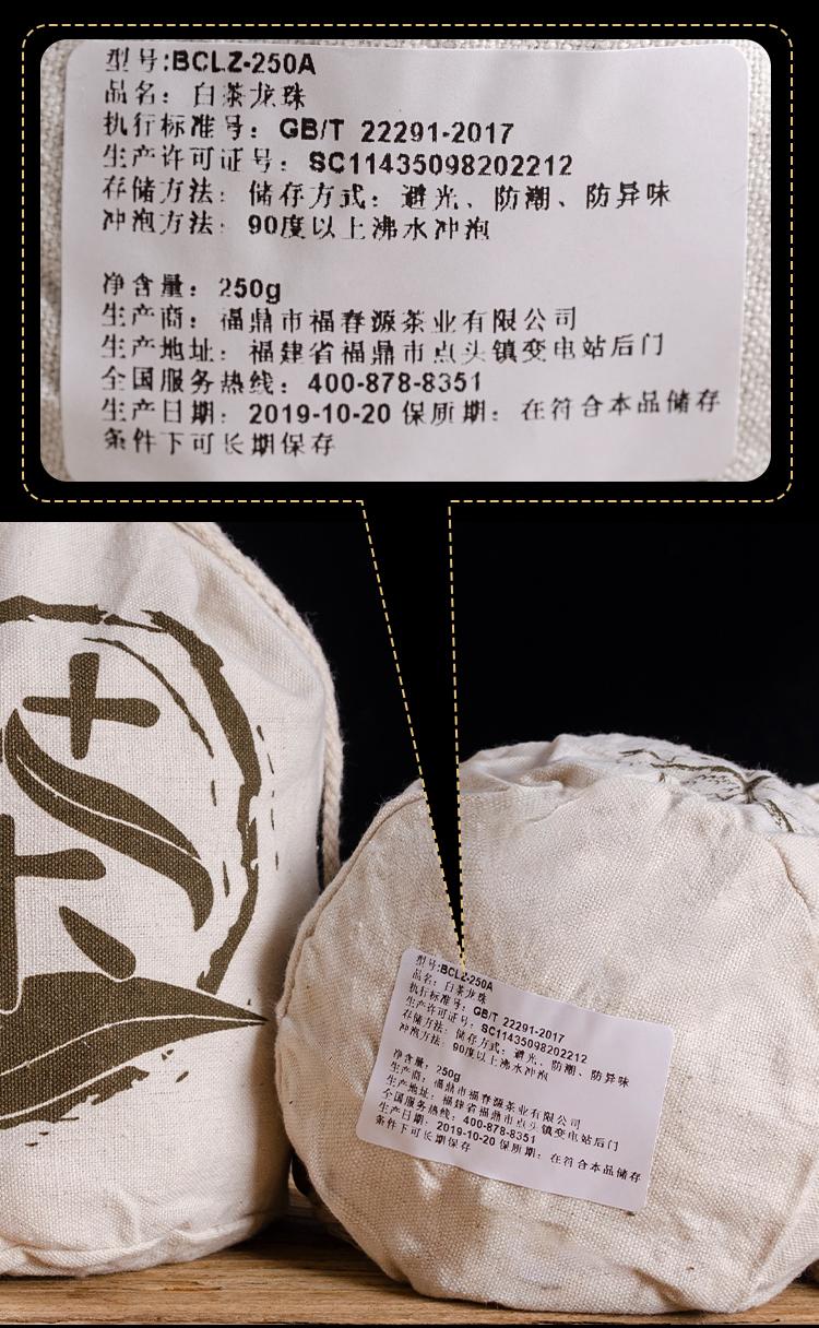BaiChaLongZhu_12.jpg