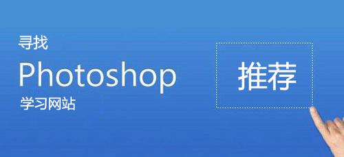 推荐:PS学习网站与书籍!-洛阳旅游发展资讯网