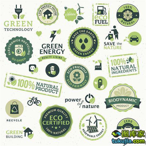 环保图标 环保标志 ECO 节约 节约能源 绿色能源 保护环境 矢量574
