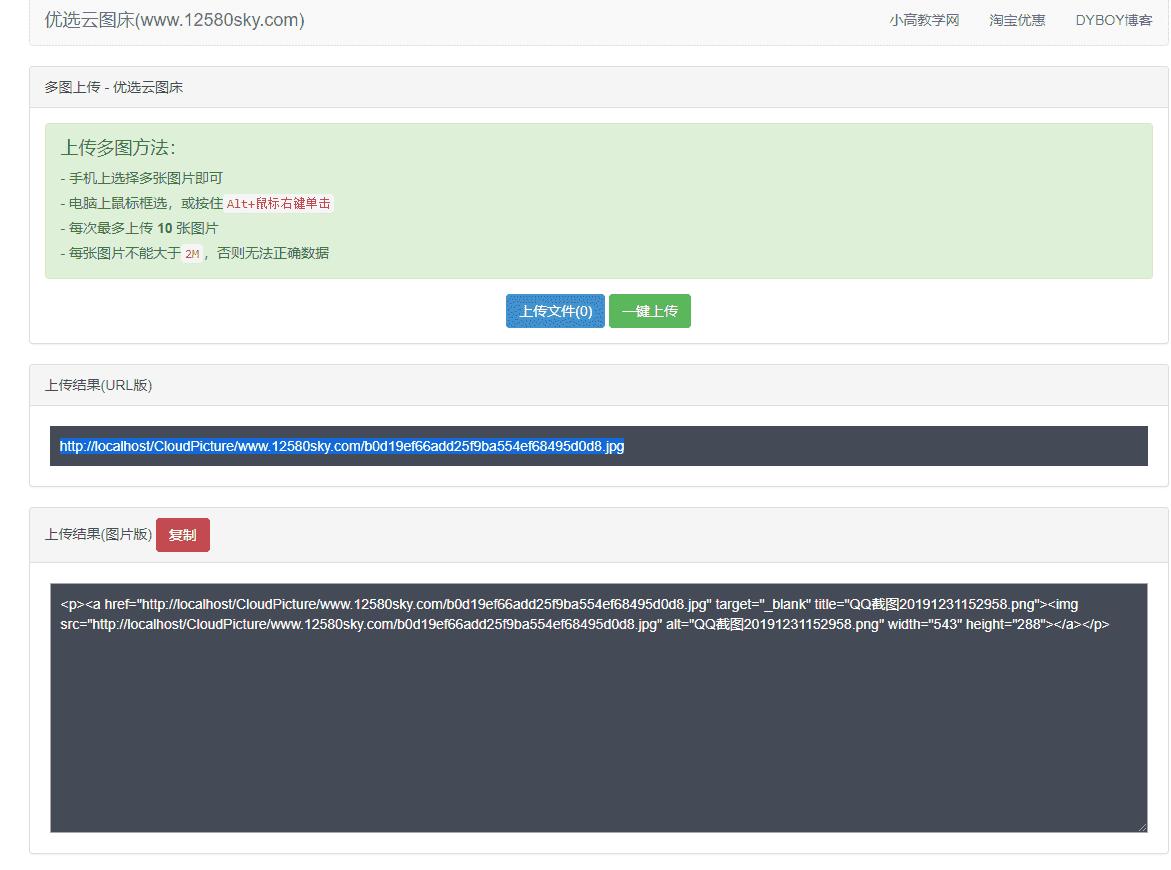 优选云图床上传图片到本地服务器PHP源码-99资源网