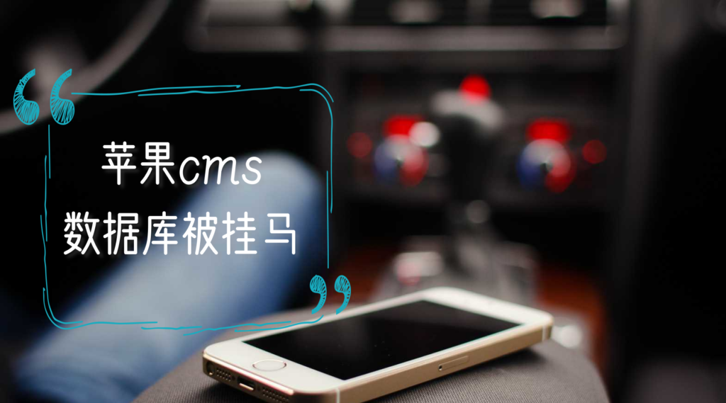 苹果CMS V10被挂马解决方案,php采集过滤木马-99资源网