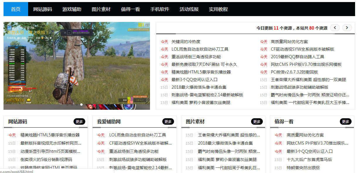 精仿小刀资源网CMS主题Zblog主题模板-99资源网