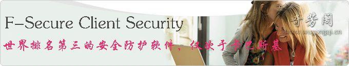 F-Secure Client Security注册版-来自芬兰的老牌安全软件F-Secure 客户端安全防护