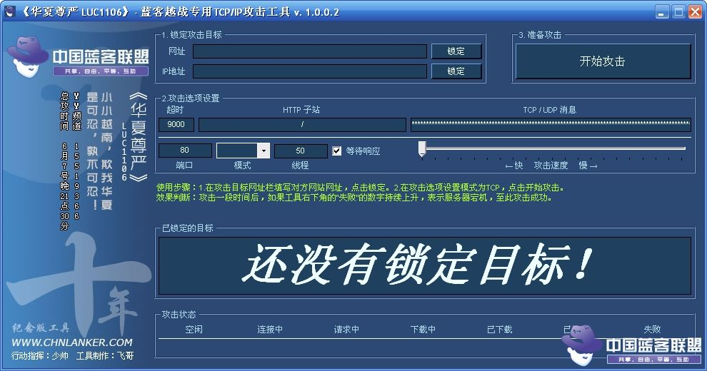 蓝盟DDOS攻击工具 LUC DDOS 1.0.0.2