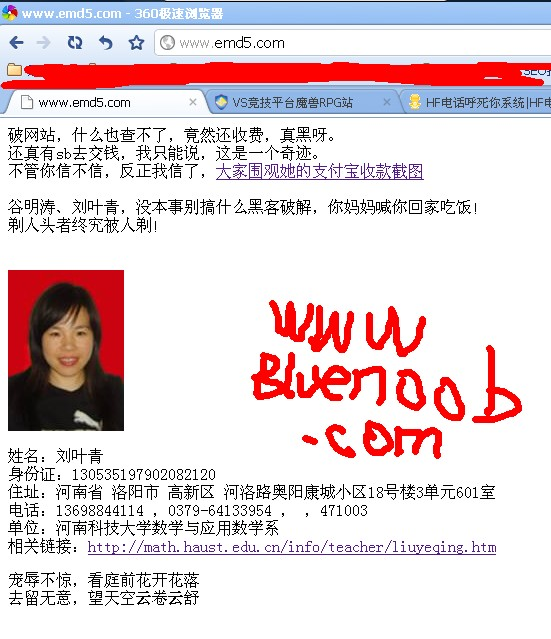 www.emd5.com被日