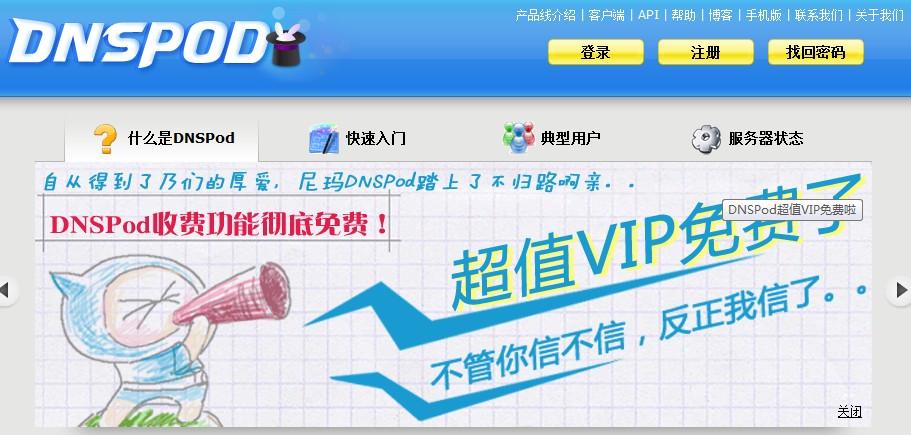 DNSPod的VIP服务N久之前免费了