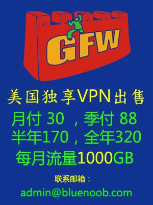 【翻墙必备】每天不到1元的美国独享VPN出售,支付宝交易。