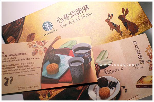 中秋节的星巴克月饼~