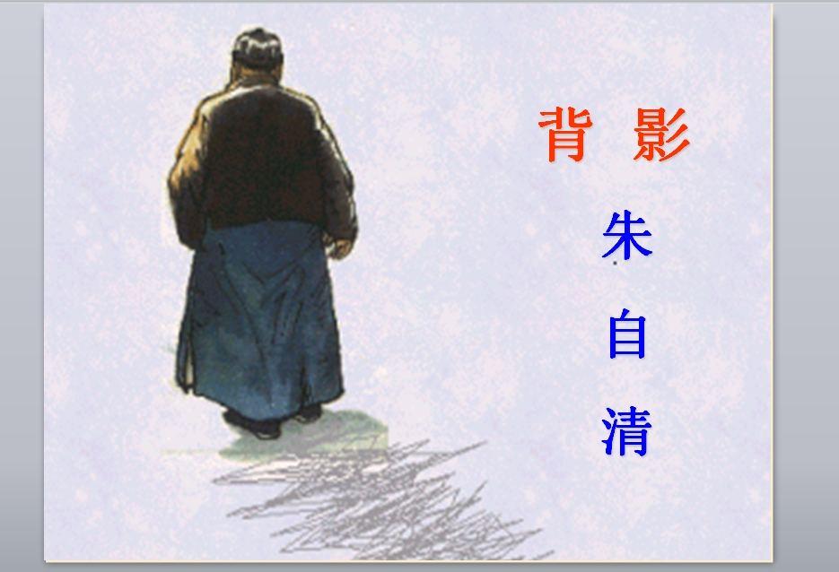 朱自清歌颂父爱的著名散文《背影》