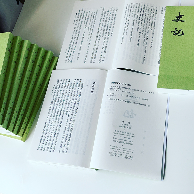 《史记》中华书局繁体竖排版本