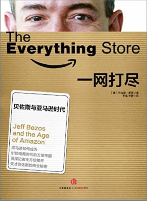 《一网打尽:贝佐斯与亚马逊时代》