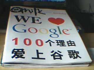"""参加了谷歌""""百人森林""""成都站的活动赠送的《100个理由爱上谷歌》特刊"""
