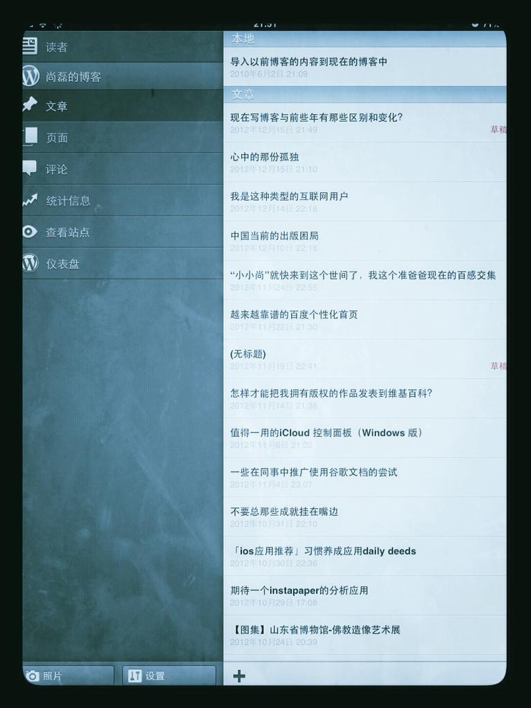 wordpress的iPad客户端