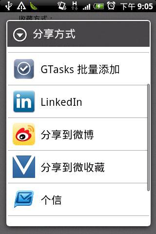 爱马克的android收藏app