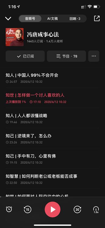 微信听书-冯唐成事心法