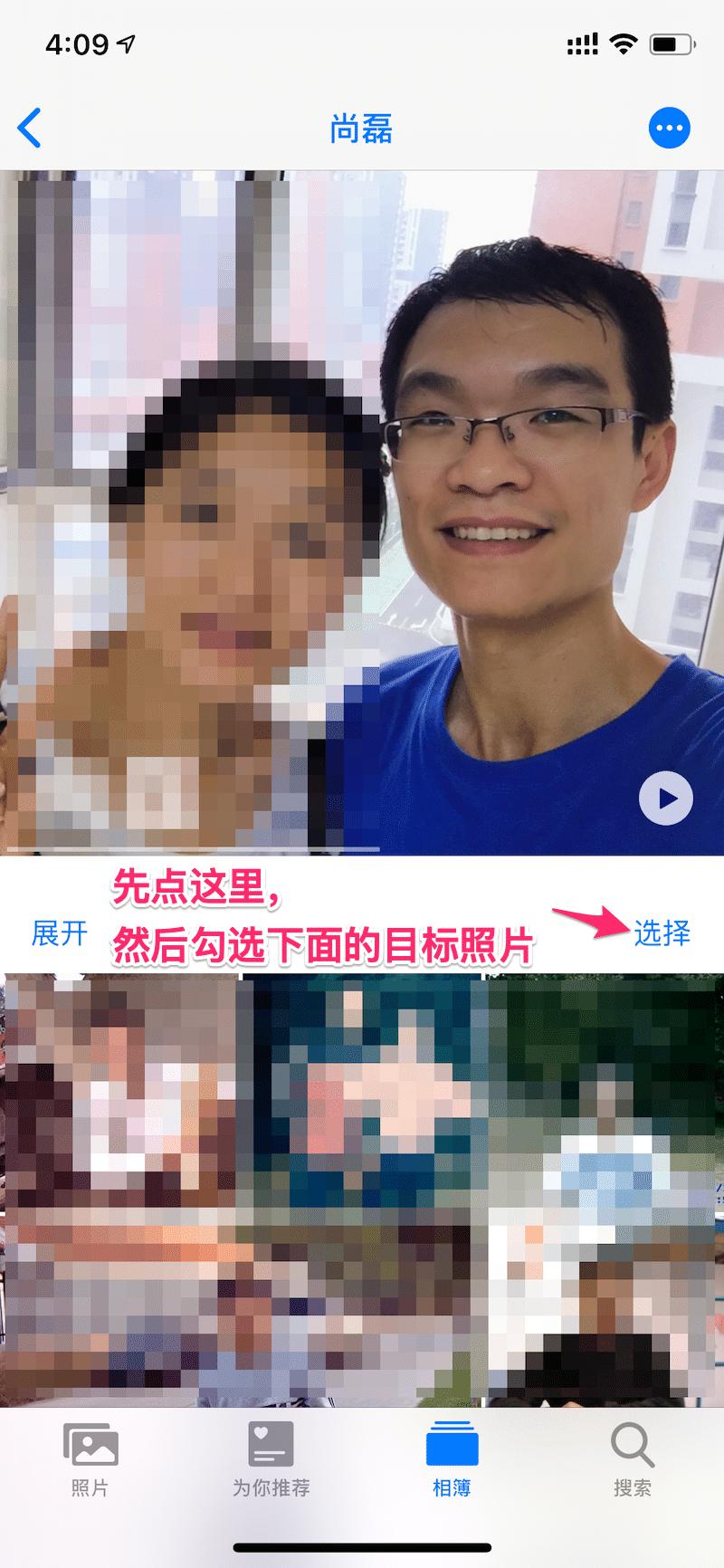 """iOS的""""照片""""应用-在""""人物""""中选择照片"""