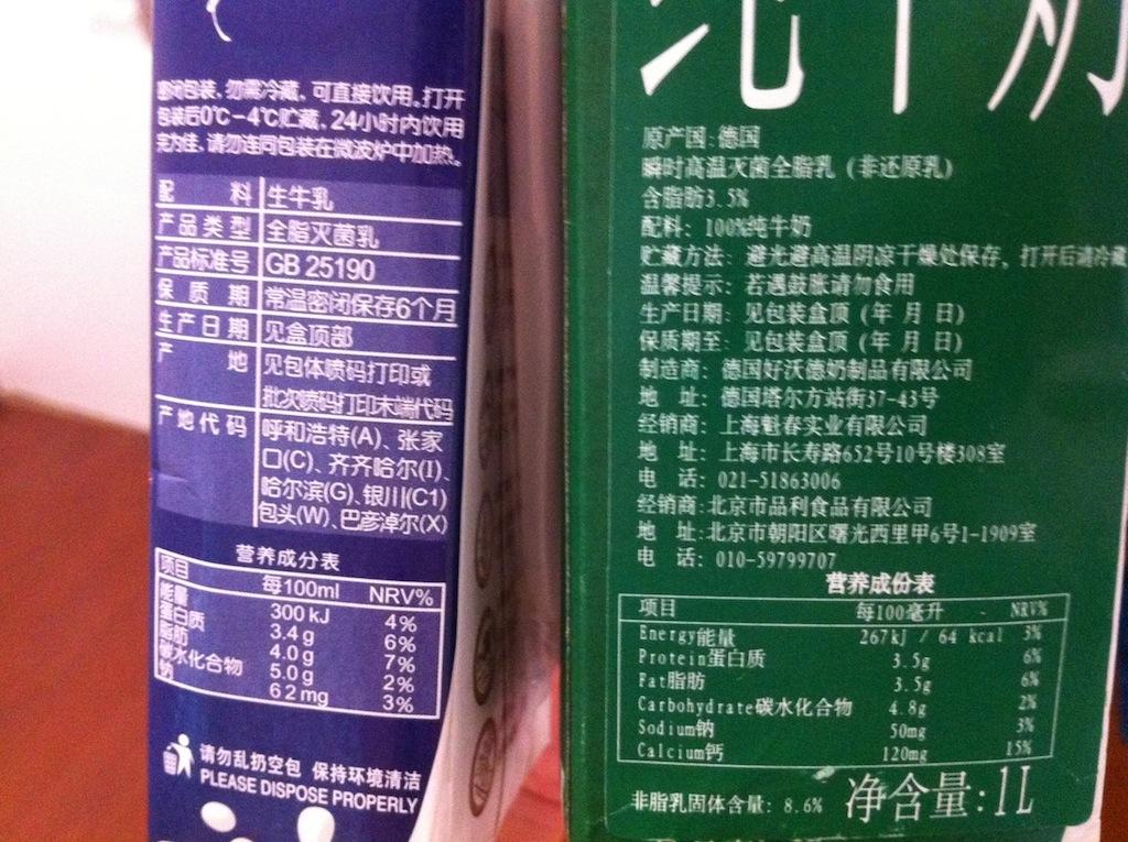 特伦舒_蒙牛特仑苏与进口全脂奶的加热对比实验 - 会写代码的猪