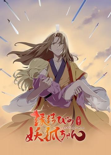 『刀剑神域:序列之争』光碟将同捆短篇小说 PICO太郎与写真偶像安枝瞳结婚-日刊晚间版