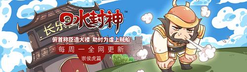 《口水封神》第25集 崇侯虎篇