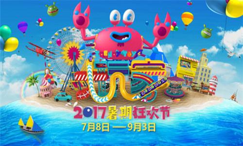 图1:2017卡酷大玩家暑期狂欢节.jpg
