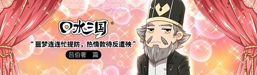 网络原创动画《口水三国》第二季 第14集 吕伯奢篇