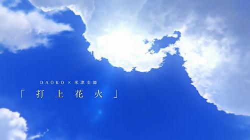 『烟花』电影主题曲『升空的烟花』MV 雅人叔安利『飙速宅男』真人剧-日刊和邪晚间版