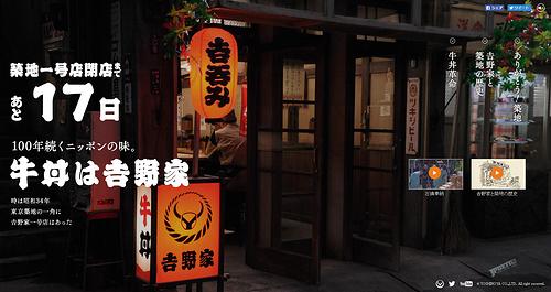 与筑地市场一同消逝的名物,牛肉饭吉野家1号店停业倒计时